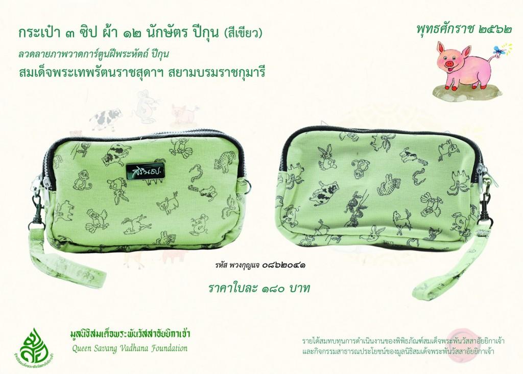 สินค้าปีกุน กระเป๋า3 ซิป 2 นักษัตร เขียว